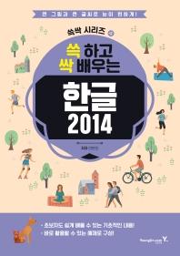 쓱 하고 싹 배우는 한글 2014