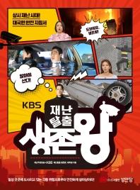KBS 재난탈출 생존왕