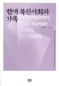 현대 북한사회와 가족