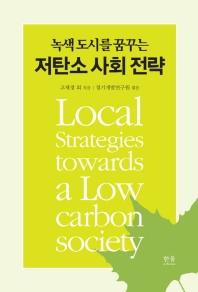 녹색 도시를 꿈꾸는 저탄소 사회 전략