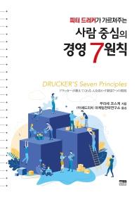 피터 드러커가 가르쳐주는 사람 중심의 경영 7원칙