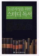 논문작성을 위한 스터디 독서