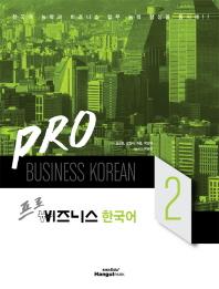 프로 비즈니스 한국어. 2
