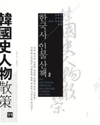 성찰적 지식인 청년 학생을 위한 한국사 인물산책. 2