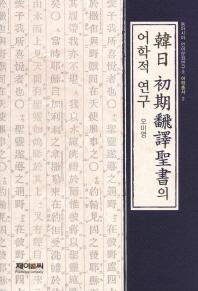 한일 초기번역성서의 어학적 연구