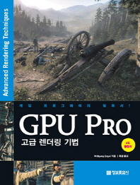 GPU Pro : 고급 렌더링 기법