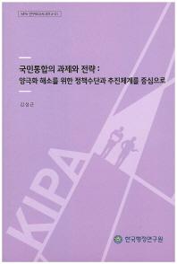국민통합의 과제와 전략: 양극화 해소를 위한 정책수단과 추진체계를 중심으로