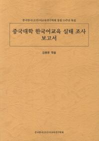 중국대학 한국어교육 실태 조사 보고서