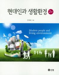 현대인과 생활환경