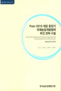 Post-2015 대응 중장기 국제농업개발협력 추진 전략 수립