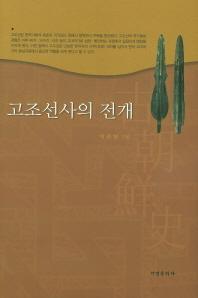 고조선사의 전개