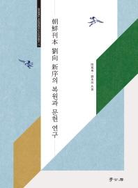 조선간본 유향 신서의 복원과 문헌 연구