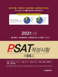 PSAT 적성시험 제5회 모의고사(2021)(봉투)