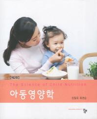 아동영양학