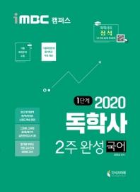 iMBC 캠퍼스 국어 2주 완성(독학사)(2020)