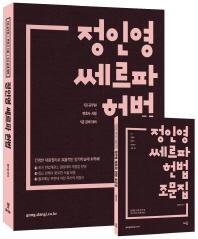 정인영 쎄르파 헌법(2017)