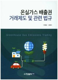 온실가스 배출권 거래제도 및 관련 법규