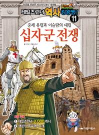 테일즈런너 역사킹왕짱. 11: 십자군 전쟁