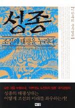 성종 조선의 태평을 누리다