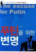 푸틴을 위한 변명