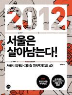 2012 서울은 살아남는다