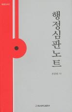 행정심판노트