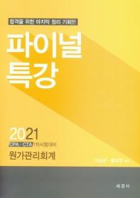 원가관리회계 파이널특강(2021)