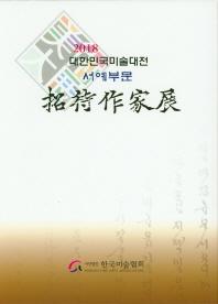 대한민국미술대전 서예부문 초대작가전(2018)
