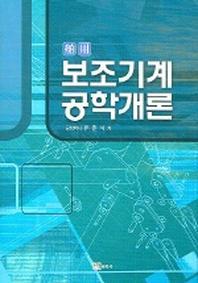보조기계 공학개론