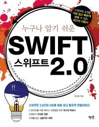 누구나 알기 쉬운 스위프트(Swift) 2.0