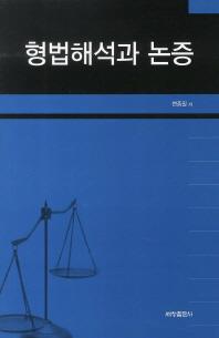 형법해석과 논증