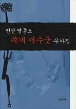 인천 영종도 쑥개 재수굿 무가집