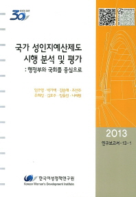 국가 성인지예산제도 시행 분석 및 평가: 행정부와 국회를 중심으로