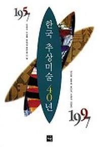 한국 추상미술 40년