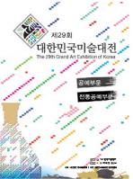 대한민국미술대전(공예부문 전통공예부문)(제29회)