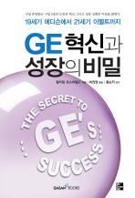 GE 혁신과 성장의 비밀