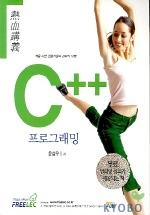 열혈강의 C++ 프로그래밍
