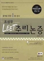 조성우와 함께하는 LEET 추리논증(2009)