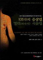 105가지 증상별 경락시술법