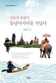 신들의 유원지 동남아시아를 거닐다