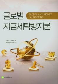 글로벌 자금세탁방지론
