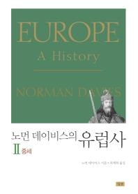 노먼 데이비스의 유럽사. 2: 중세