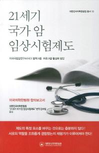21세기 국가 암 임상시험제도