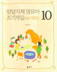 발달지체 영유아 조기개입 놀이편(1). 10