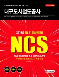 NCS 대구도시철도공사 직업기초능력평가 & 실전모의고사(2019)