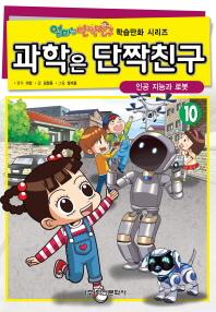 과학은 단짝친구. 10: 인공 지능과 로봇