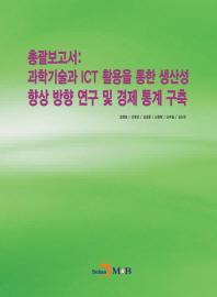 총괄보고서: 과학기술과 ICT 활용을 통한 생산성 향상 방향 연구 및 경제 통계 구축