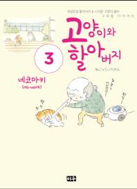고양이와 할아버지. 3
