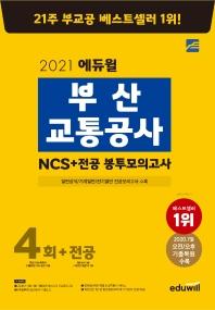 에듀윌 부산교통공사 NCS+봉투모의고사 4회+전공(2021)