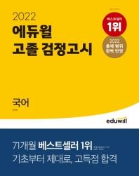 2022 에듀윌 고졸 검정고시 국어